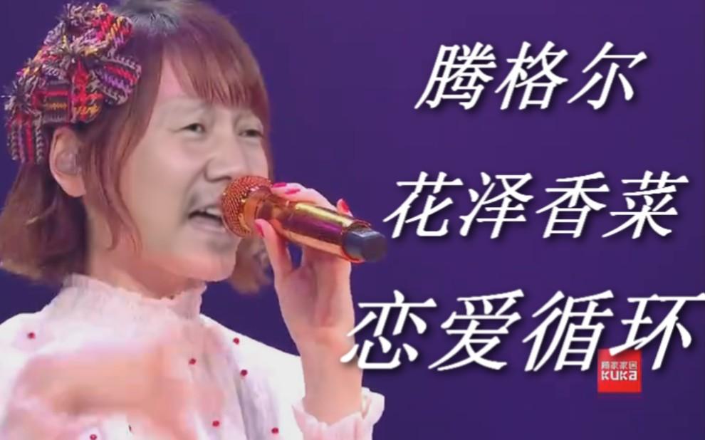 号外!腾格尔与花泽香菜合唱《恋爱循环》