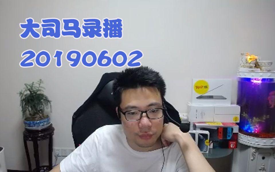 大司马录播6.2日下午场(最近玩锐雯剑姬感觉很强~)