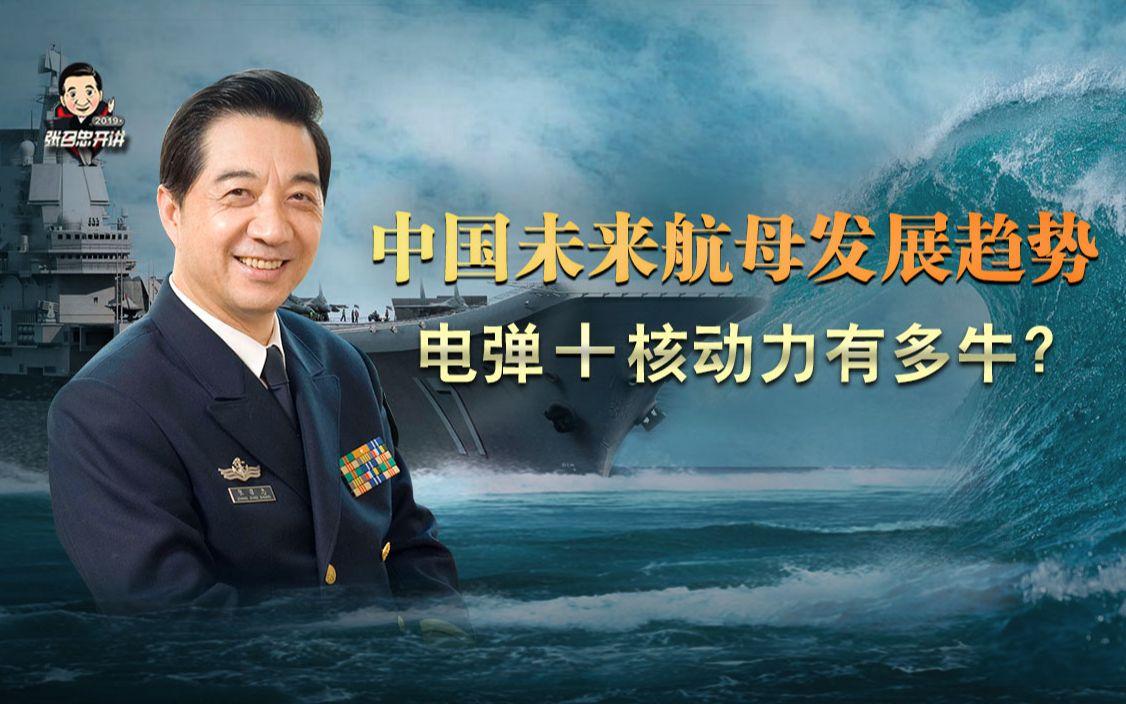 局座一刻第15期:辽宁舰+山东舰!中国未来的航母会是什么样?