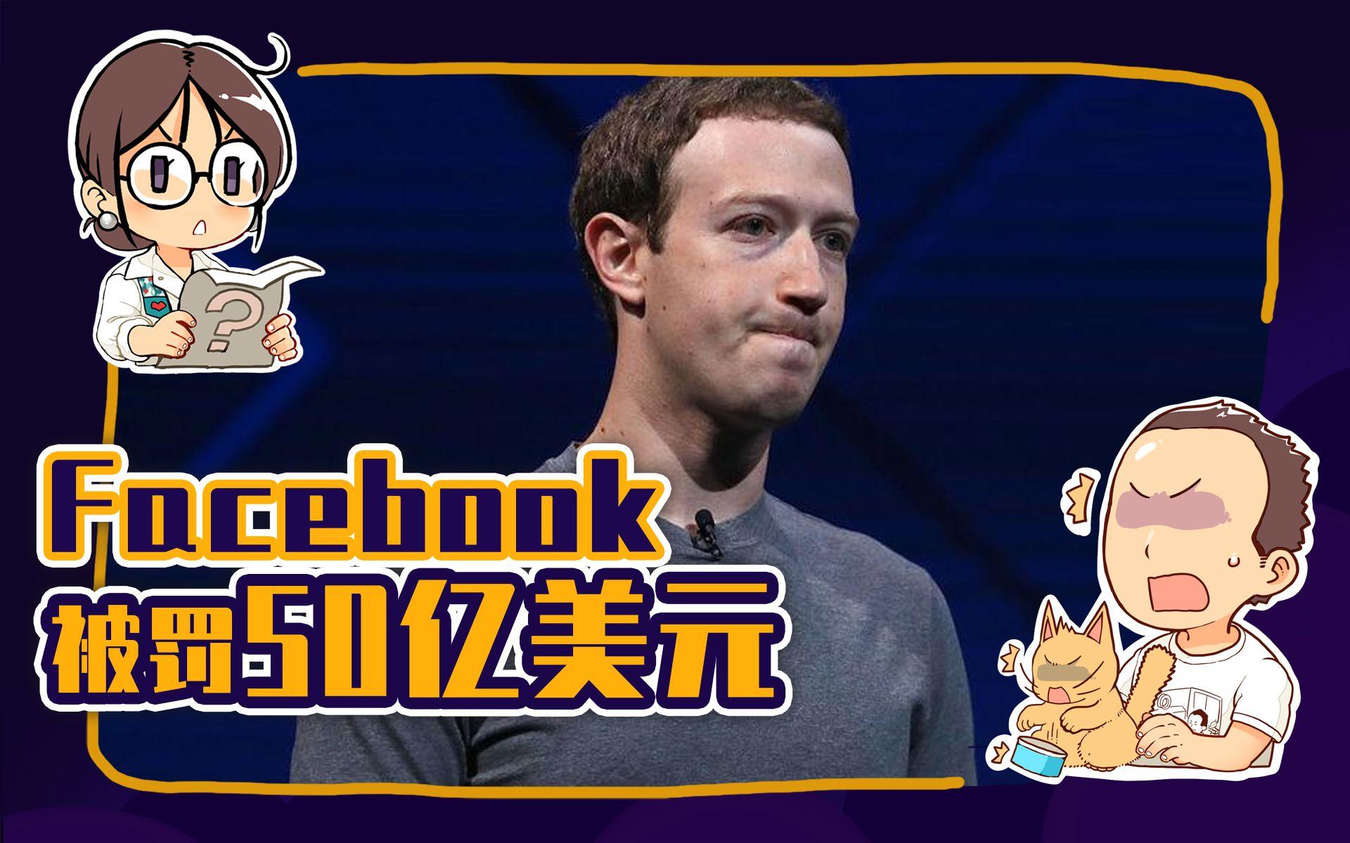 【睡前消息116】美国政府罚了脸书50亿美元,这个我们真可以学?