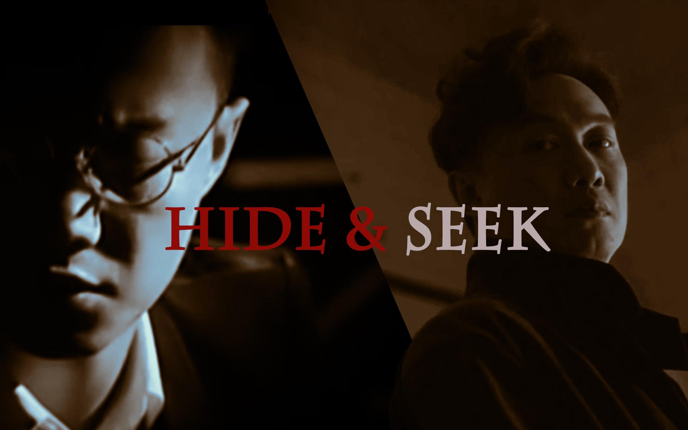 【陈奕迅】【暗黑系水仙】Hide and Seek
