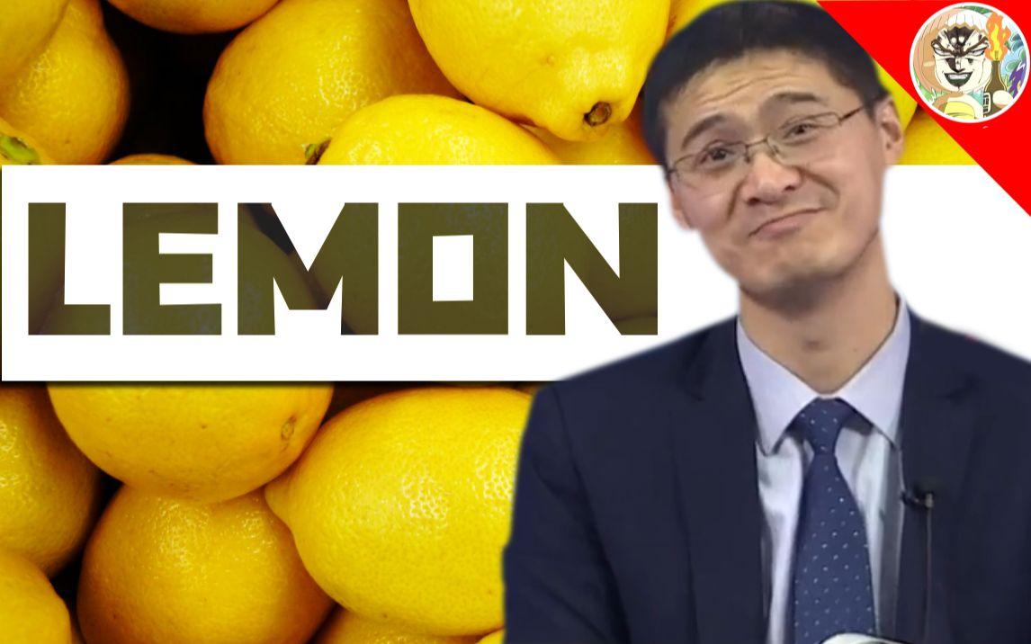 【罗翔】非自然死亡-Lemon