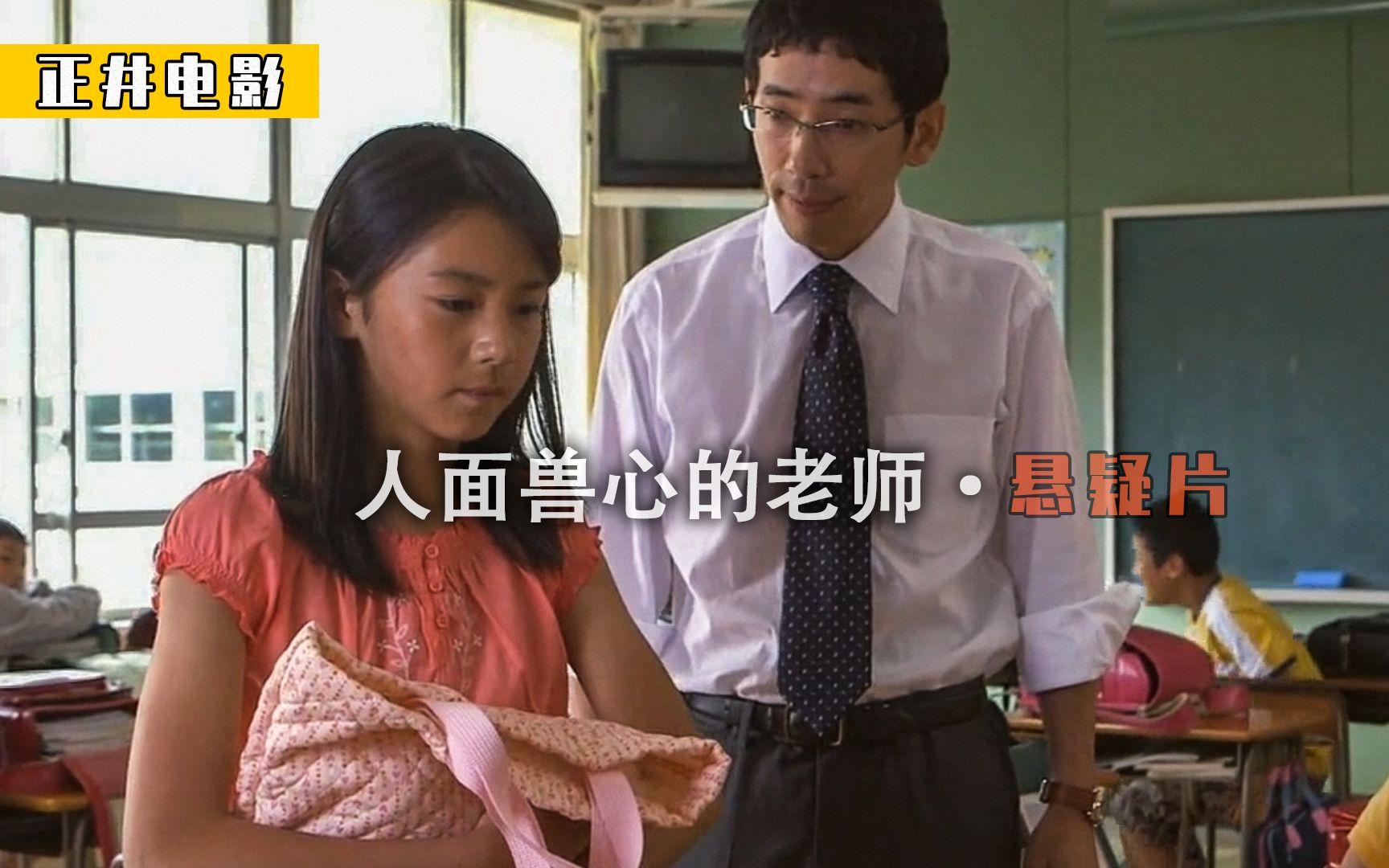 人面兽心的老师,检查书包知道了女学生的秘密,电影《鸡皮疙瘩》