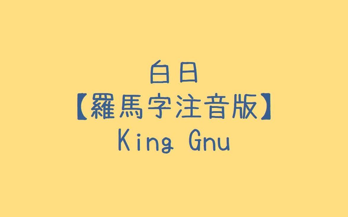 英語 歌詞 king