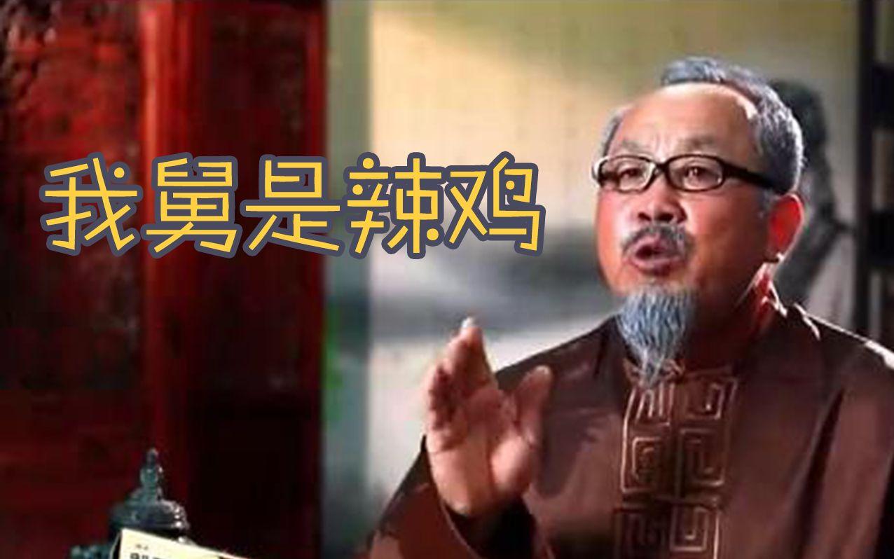 【全明星Rap】我舅是辣鸡!