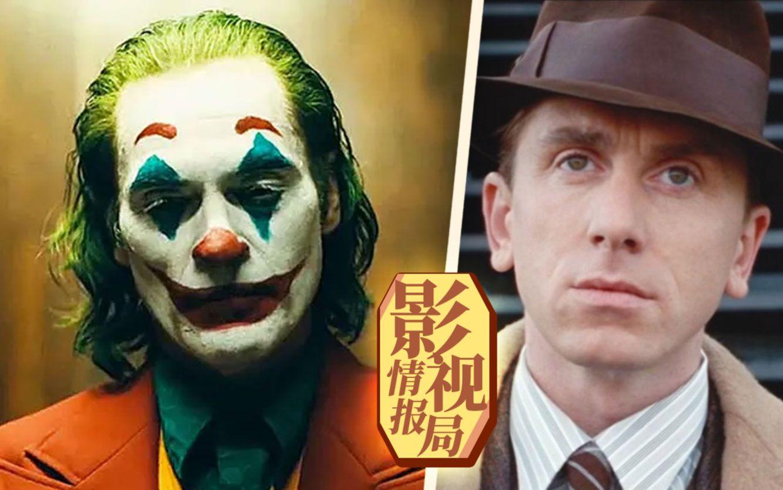 【影视情报局 39】《小丑》票房破10亿,登顶R级片榜首!《海上钢琴师》4K重映,再遇1900传奇!