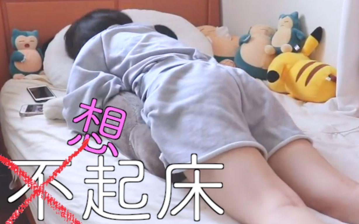 18岁日本小姐姐的早上生活!第一次给你们看我的素脸...紧张!!!