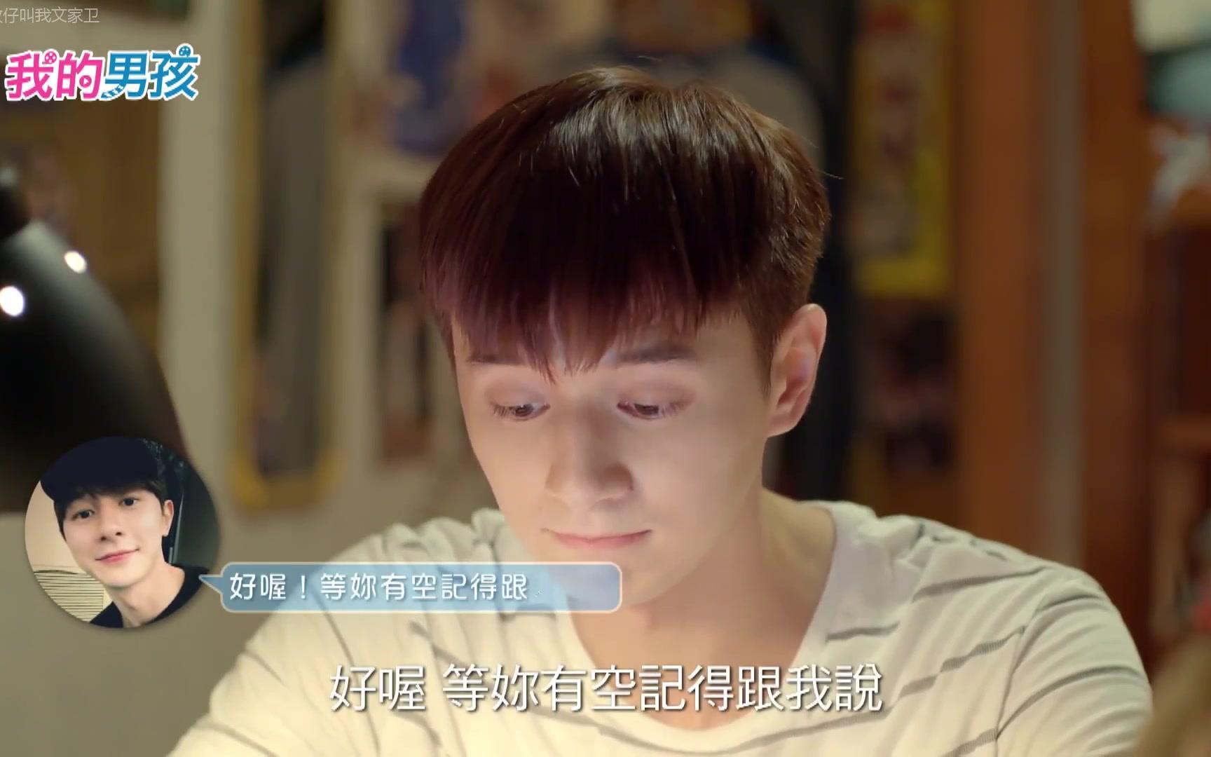 【我的男孩】07 张轩睿x林心如-如果是罗小菲.cut(1080p)