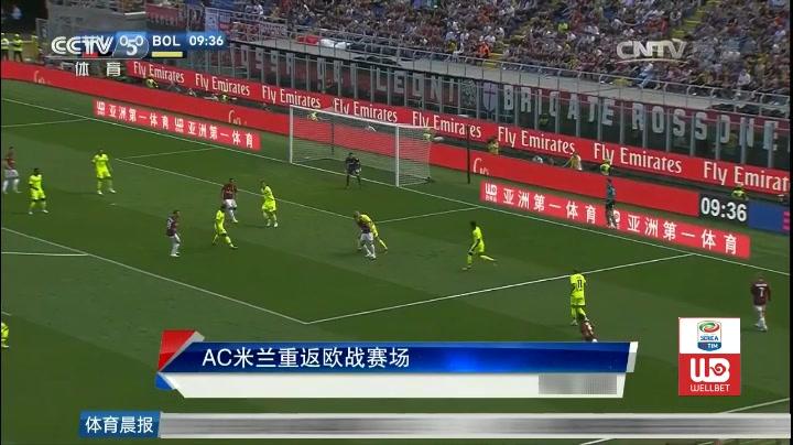 WELLBET吉祥坊意甲,AC米兰完胜博洛尼亚,获得欧联杯资格
