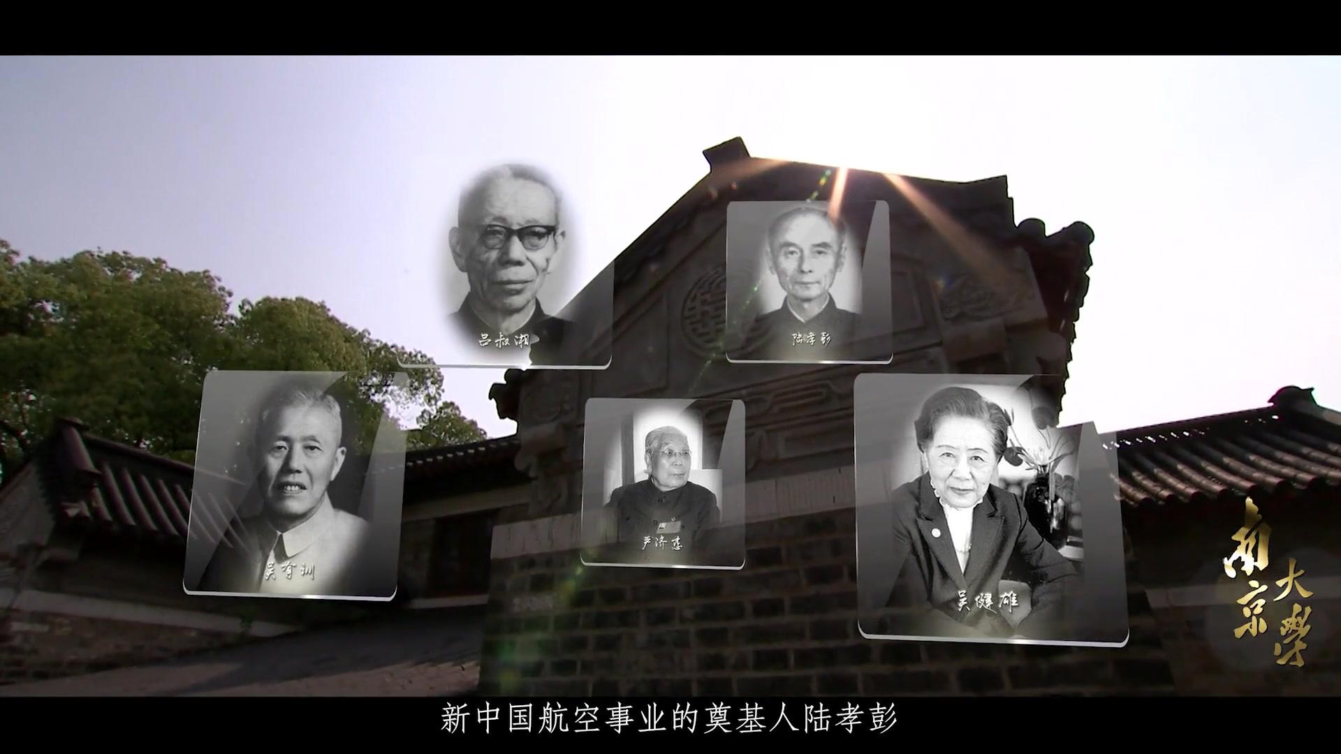 【高校宣传片】南京大学2018年官方宣传片