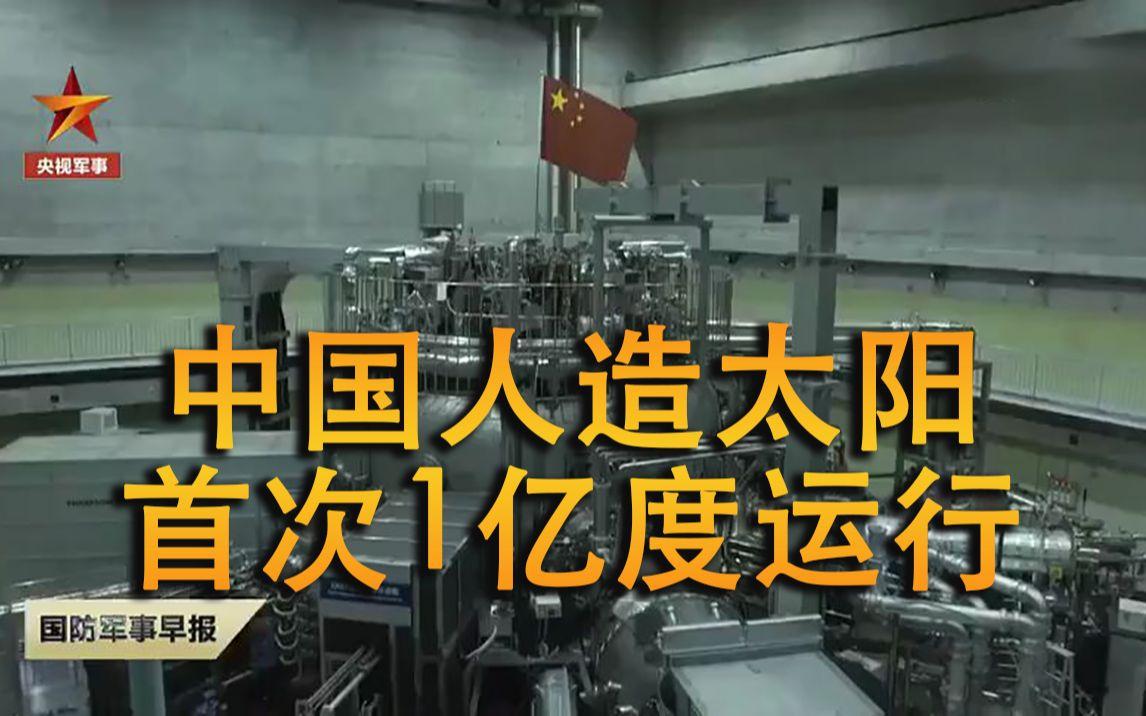 中国人造太阳首次1亿度运行