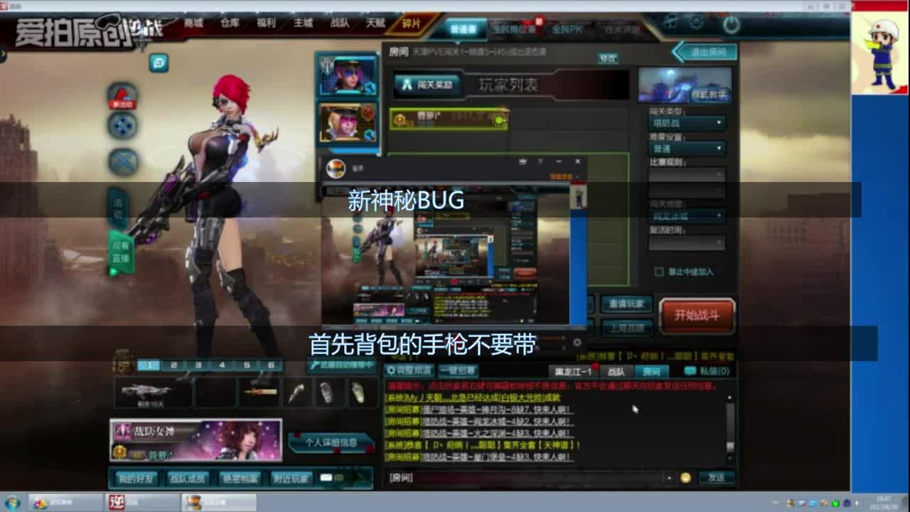 (小浩)逆战新神秘bug卡法 记得看一下简介新人