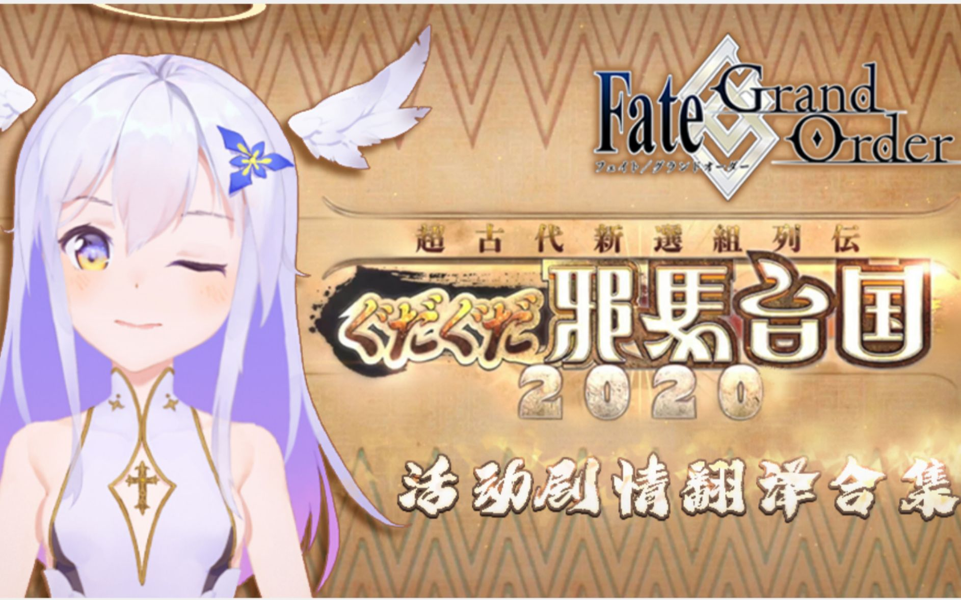 卑弥呼 fate