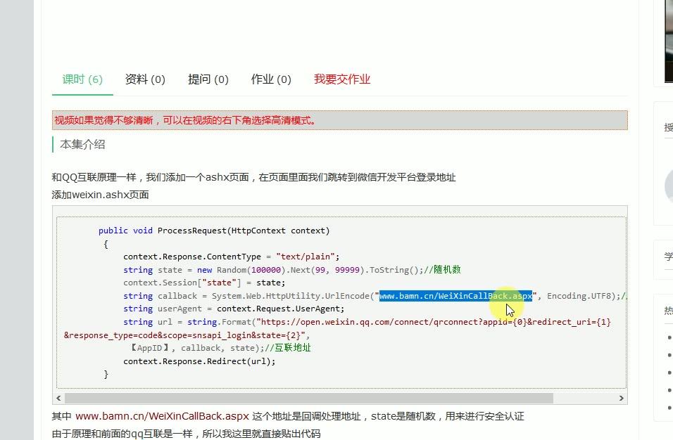 【QQ互联和微信开发平台登录】微信开放平台开发-02-网站接入过程(北盟网校)