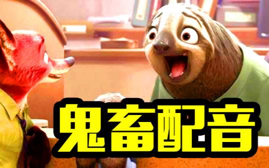 【丞相王朗】疯狂动物城鬼畜配音
