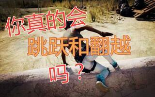 《绝地求生》【3S吃鸡教学】跳跃和翻越的大神技巧第2期【绝地求生教学】(视频)