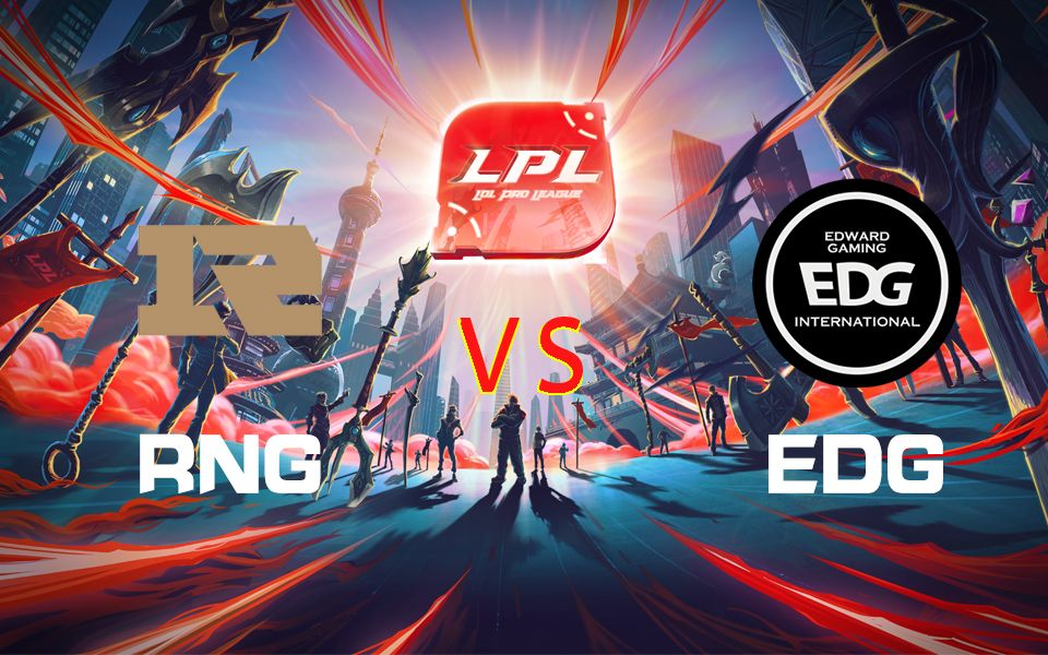 [LPL春季赛] 2月17日 RNG vs EDG