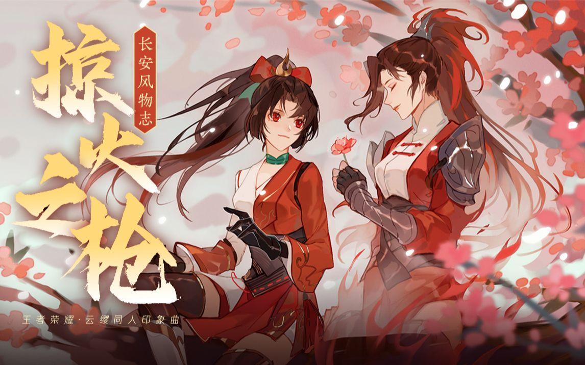 【王者风物志】云缨同人印象曲《掠火之枪》【三无x祖娅纳惜】