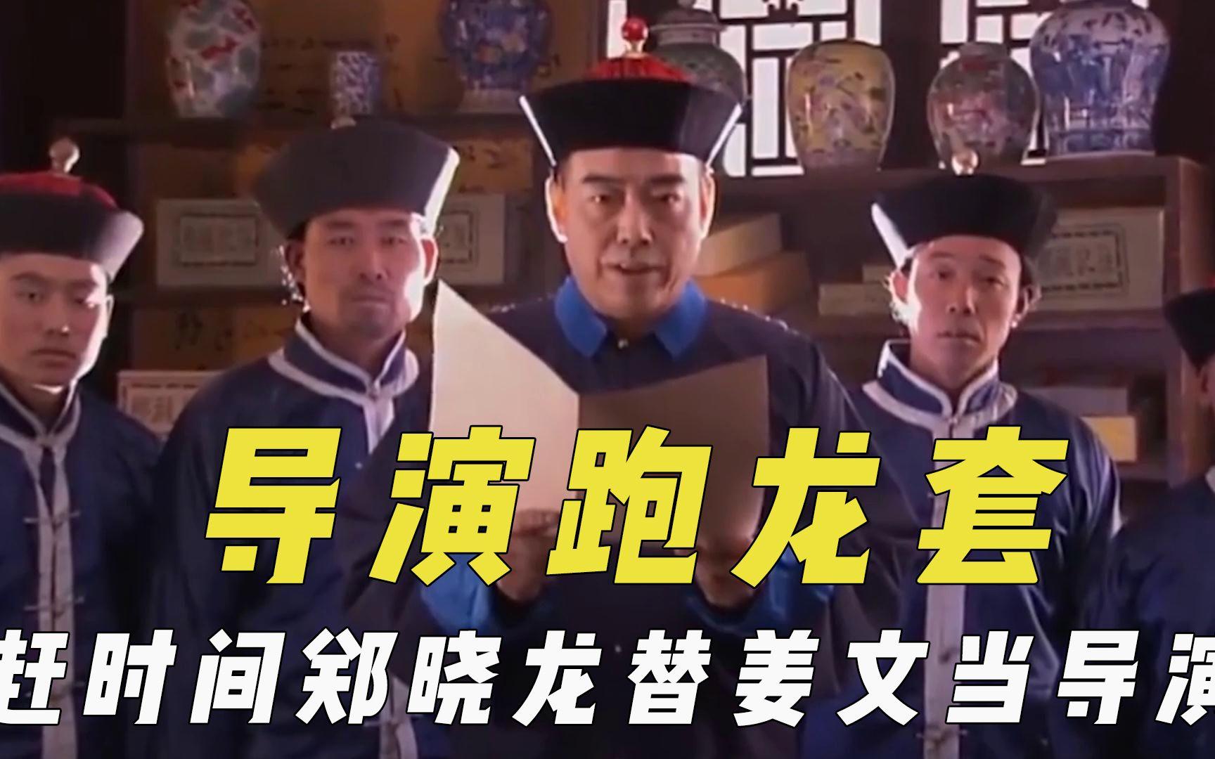 导演跑过的龙套,赶时间郑晓龙替姜文当导演,冯小刚指责周星驰