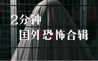 【恐怖】国外细思恐极的恐怖短片合集,关灯以后慎点!