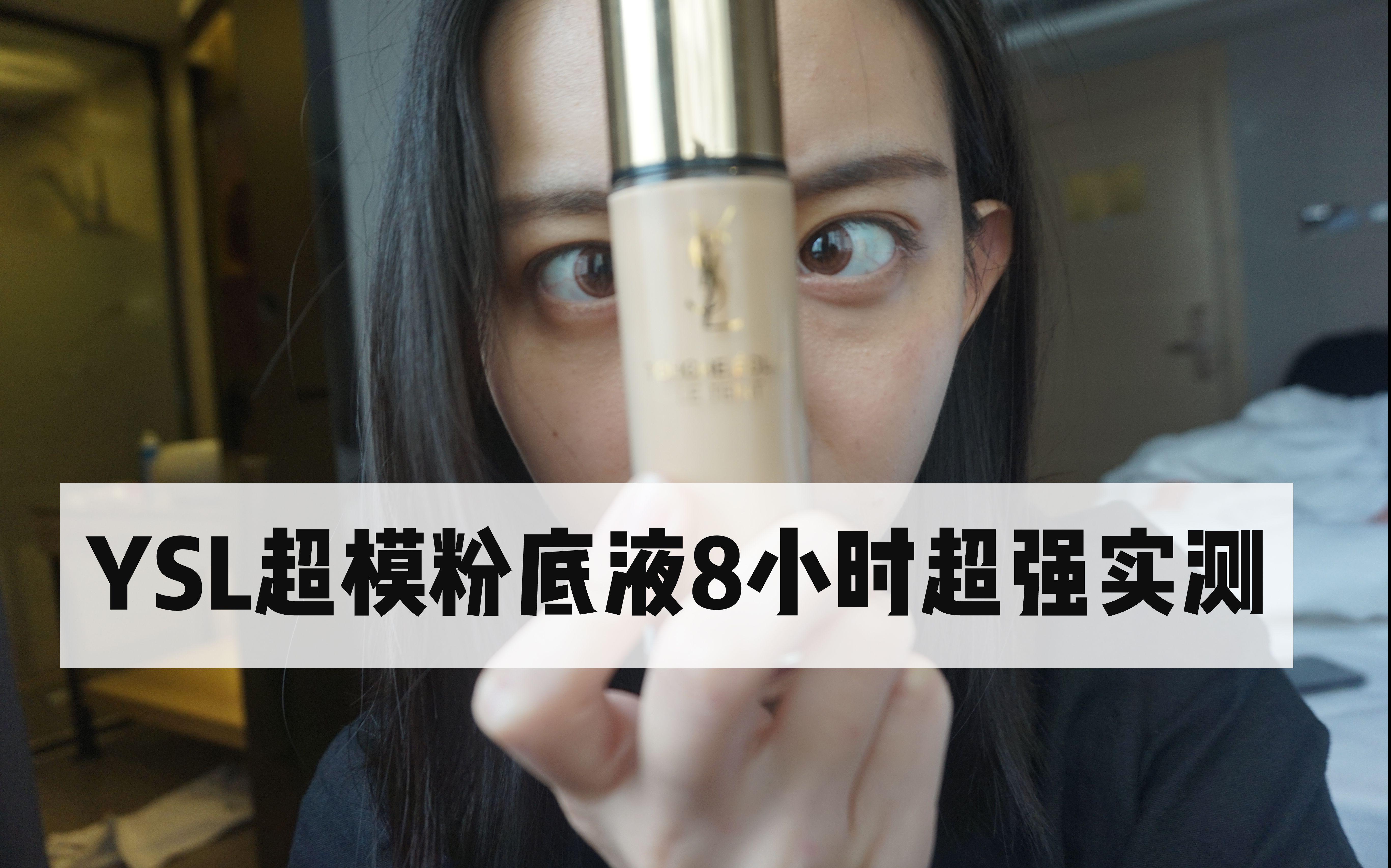 米意tv|ysl超模粉底液8小时超强实测!