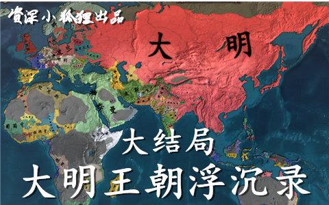 【欧陆风云4】大明王朝浮沉录·终章图片