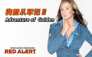 【红色警戒】狗蛋从军记2:逆转未来(上)