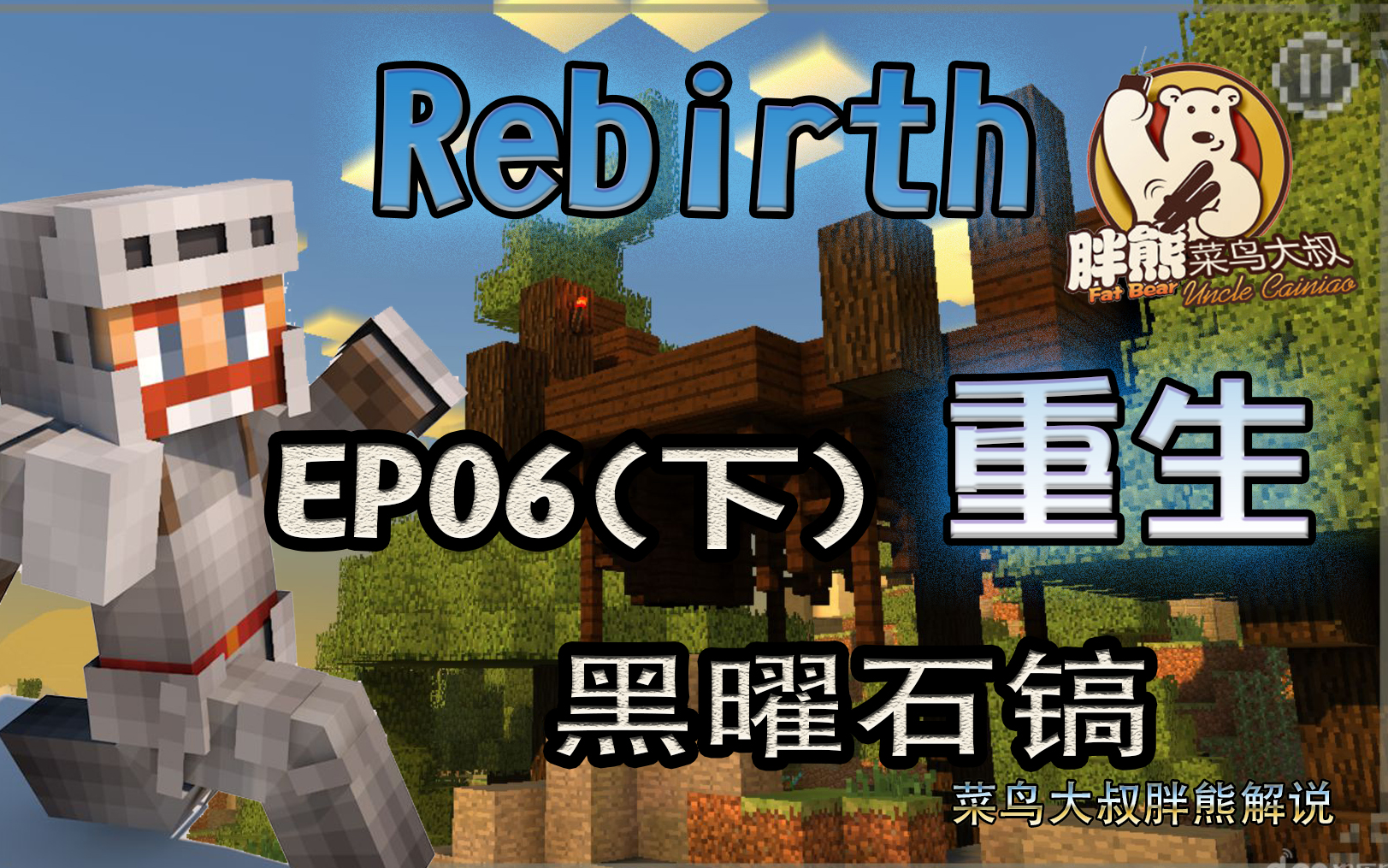 我的世界:Rebirth重生 EP06(下)黑曜石镐
