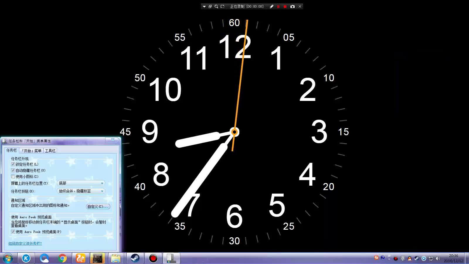 桌面时间软件