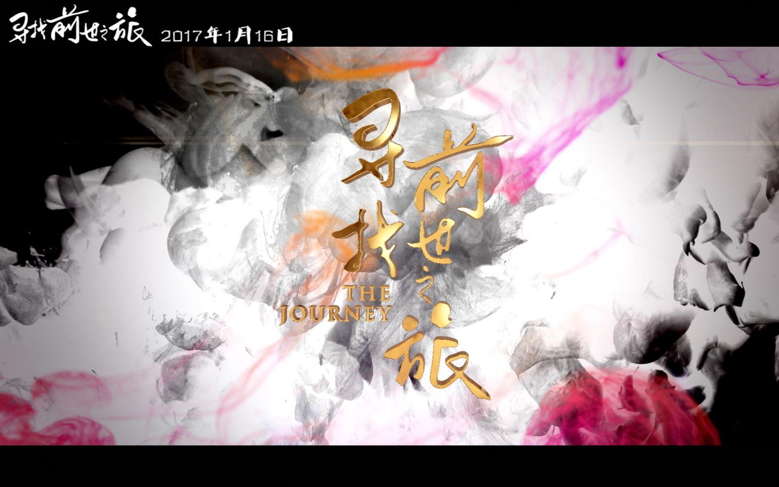 【寻找前世之旅】爱情锦鲤版预告片图片