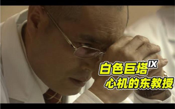 花费数亿元,只为求得医院教授职位,日本财阀有多混乱!【白色巨塔】
