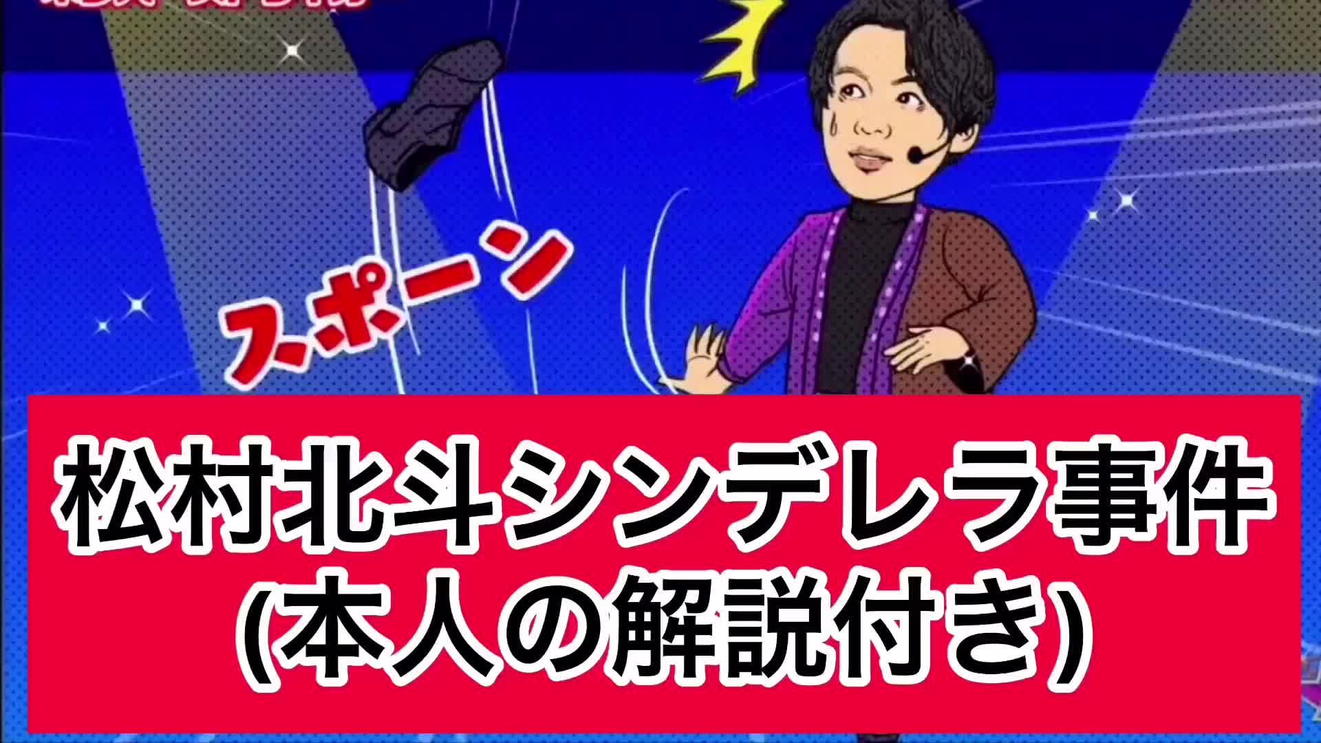 北斗 入所 日 松村