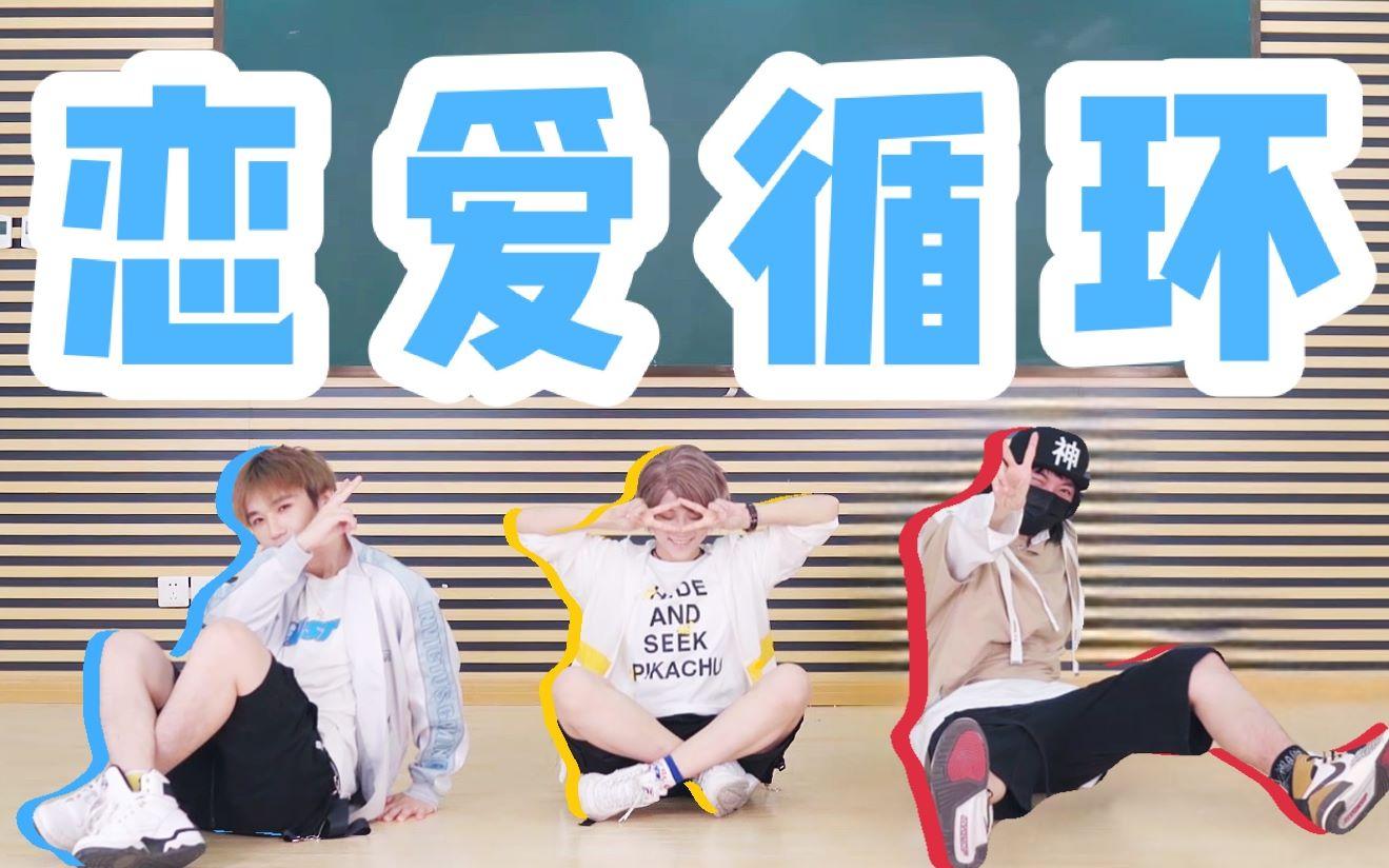 【瞳◈螺◈浩】男孩子的❤恋爱循环【Re-M!X☆文艺复兴】原创改编