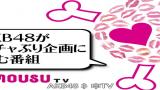 AKB48神TV(116)