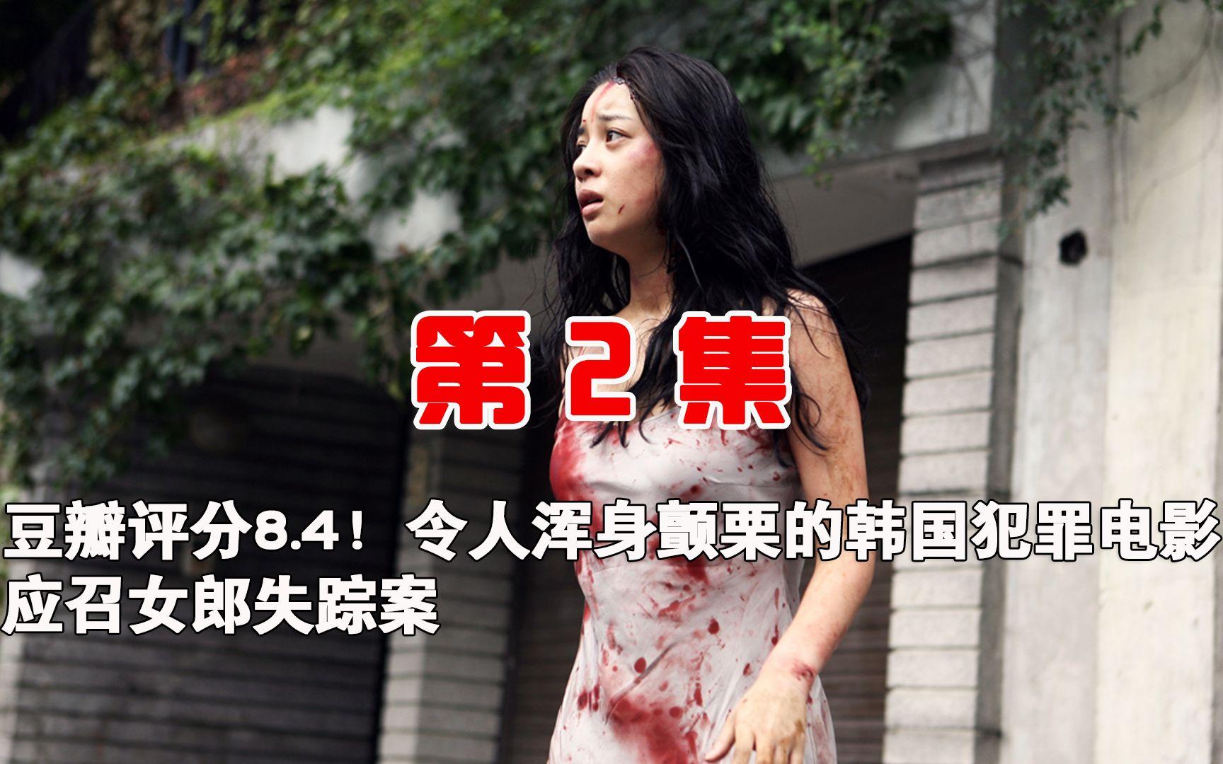 豆瓣评分8.4!令人浑身战栗的韩国犯罪电影,夜女郎失踪案(中)