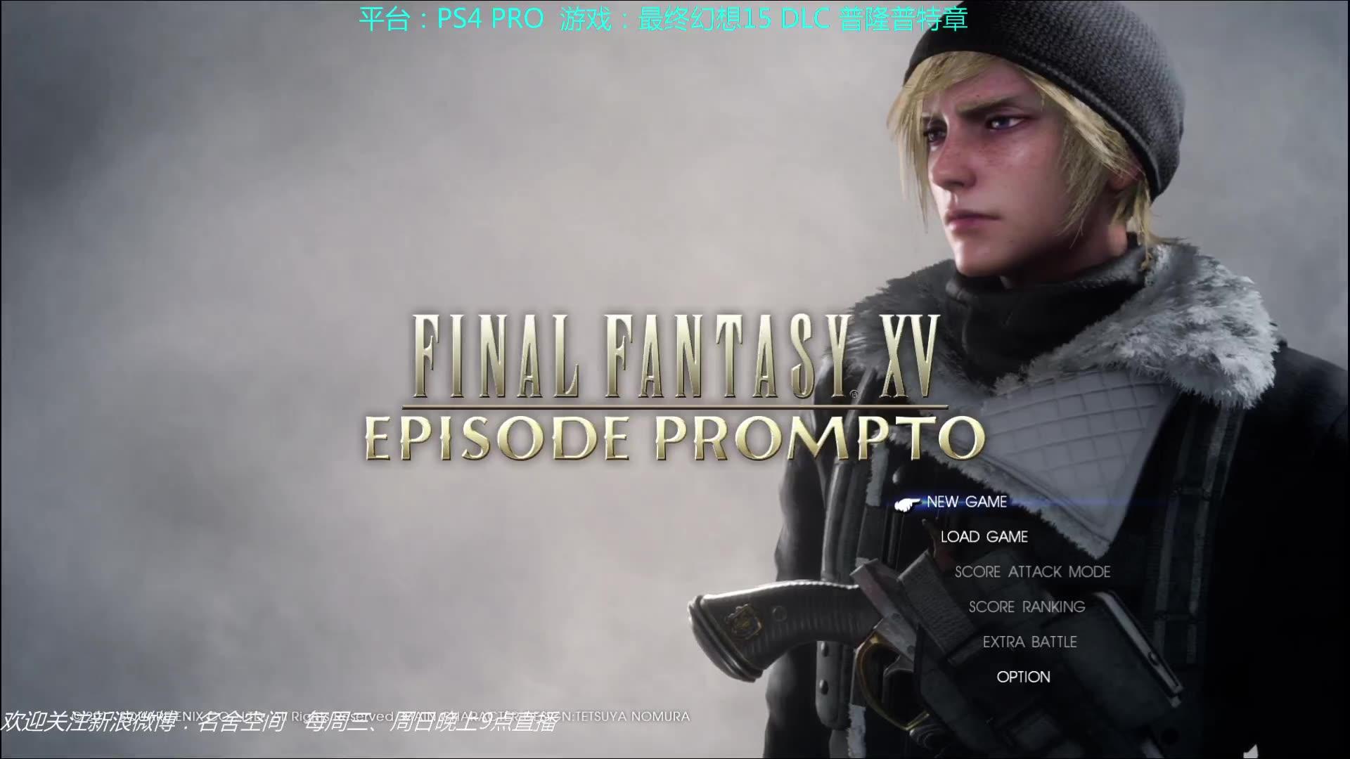 最终幻想15 dlc第二弹 普隆普特篇实况全流程图片