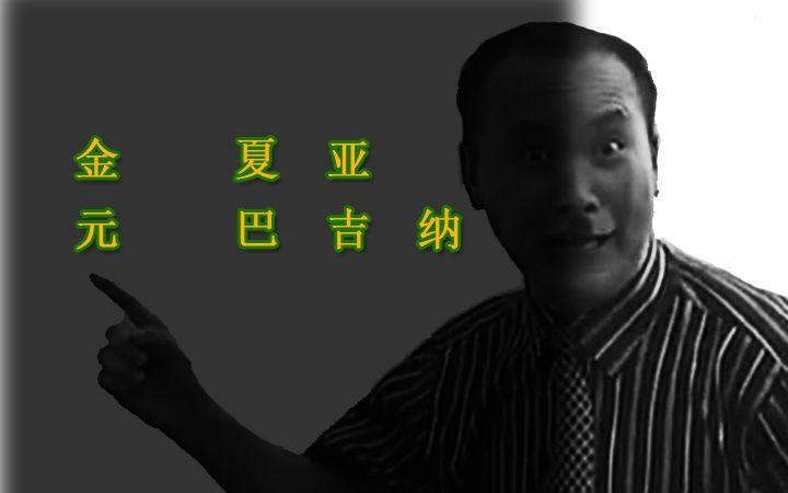 【一人一首金坷垃】金元(演员 by 薛之谦)