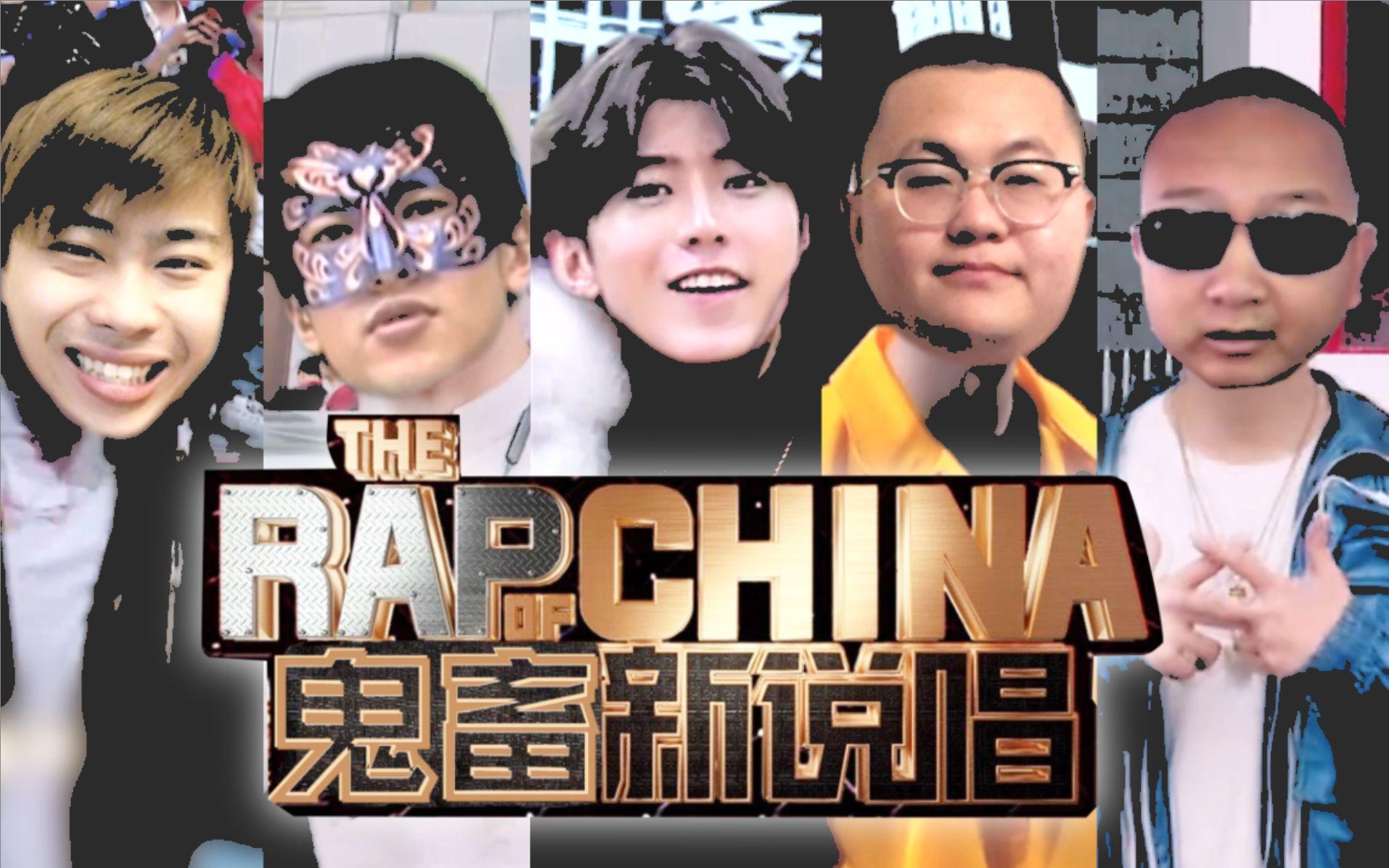【全明星】中国新说唱惊现鲲鲲!