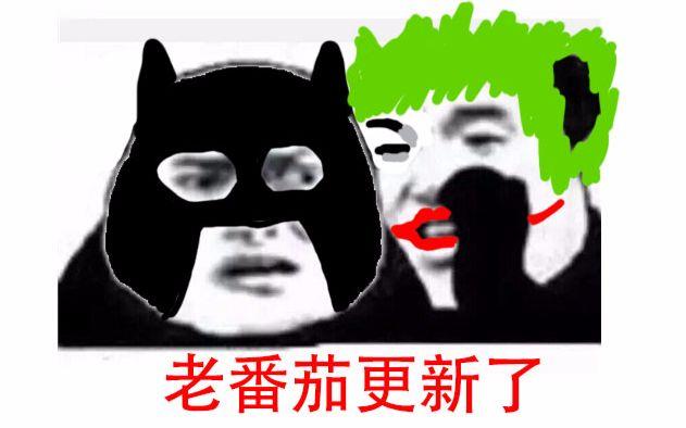 【老番茄】蝙蝠侠大战西方记者!(大结局)