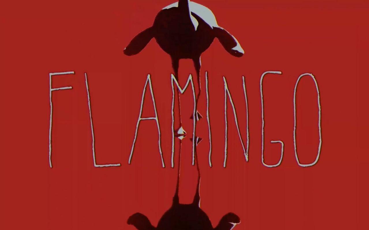 【三无】Flamingo(short ver.)