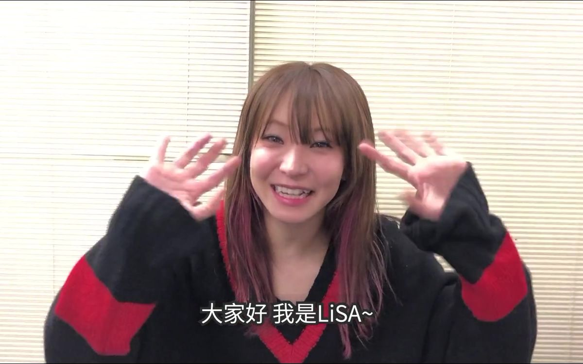 片尾曲《unlasting》演唱者LiSA新春祝福