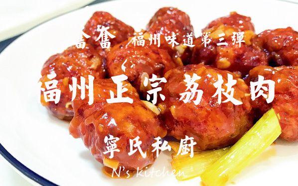 【宁奋奋】福州味道第二弹——正宗荔枝肉做法
