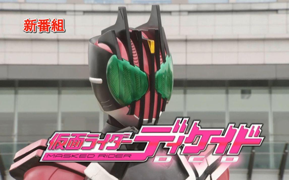 假面骑士DECADE第二季开播预告!(闹着玩的)