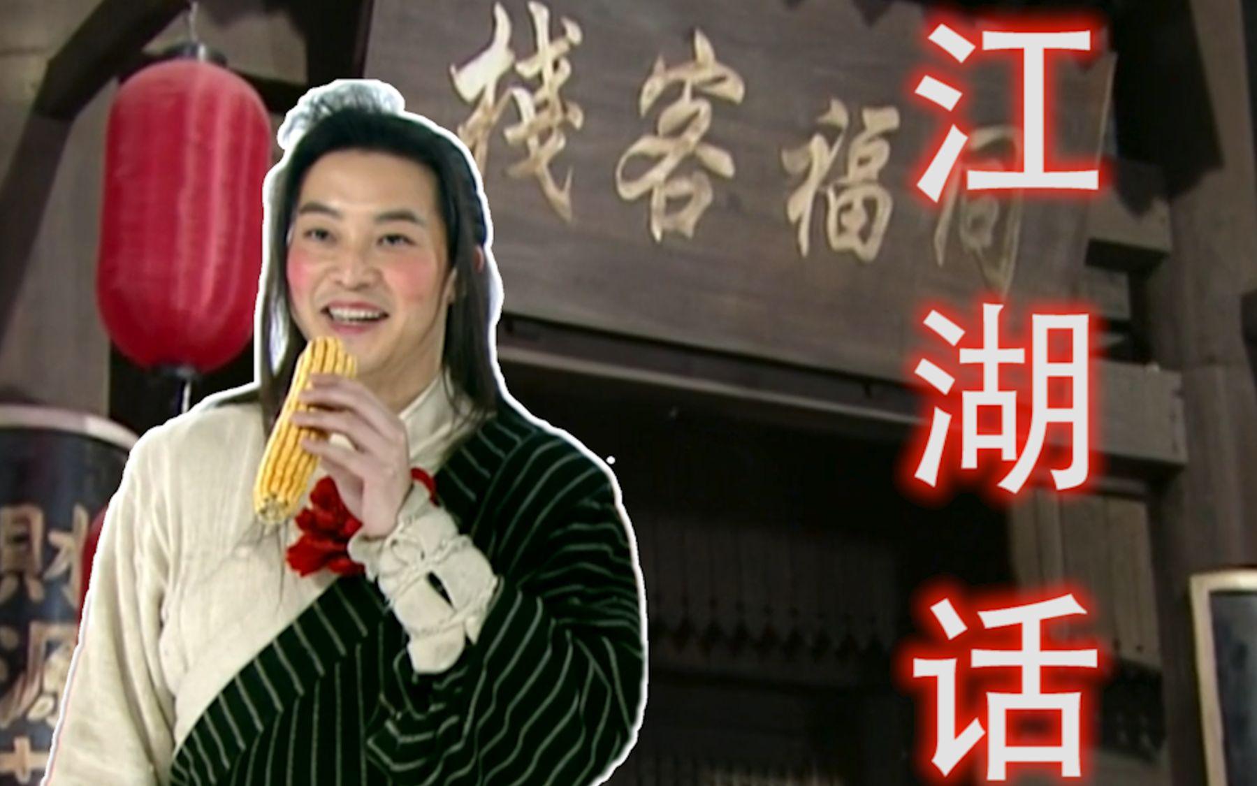 【武林外传】跟老白一起说江湖话