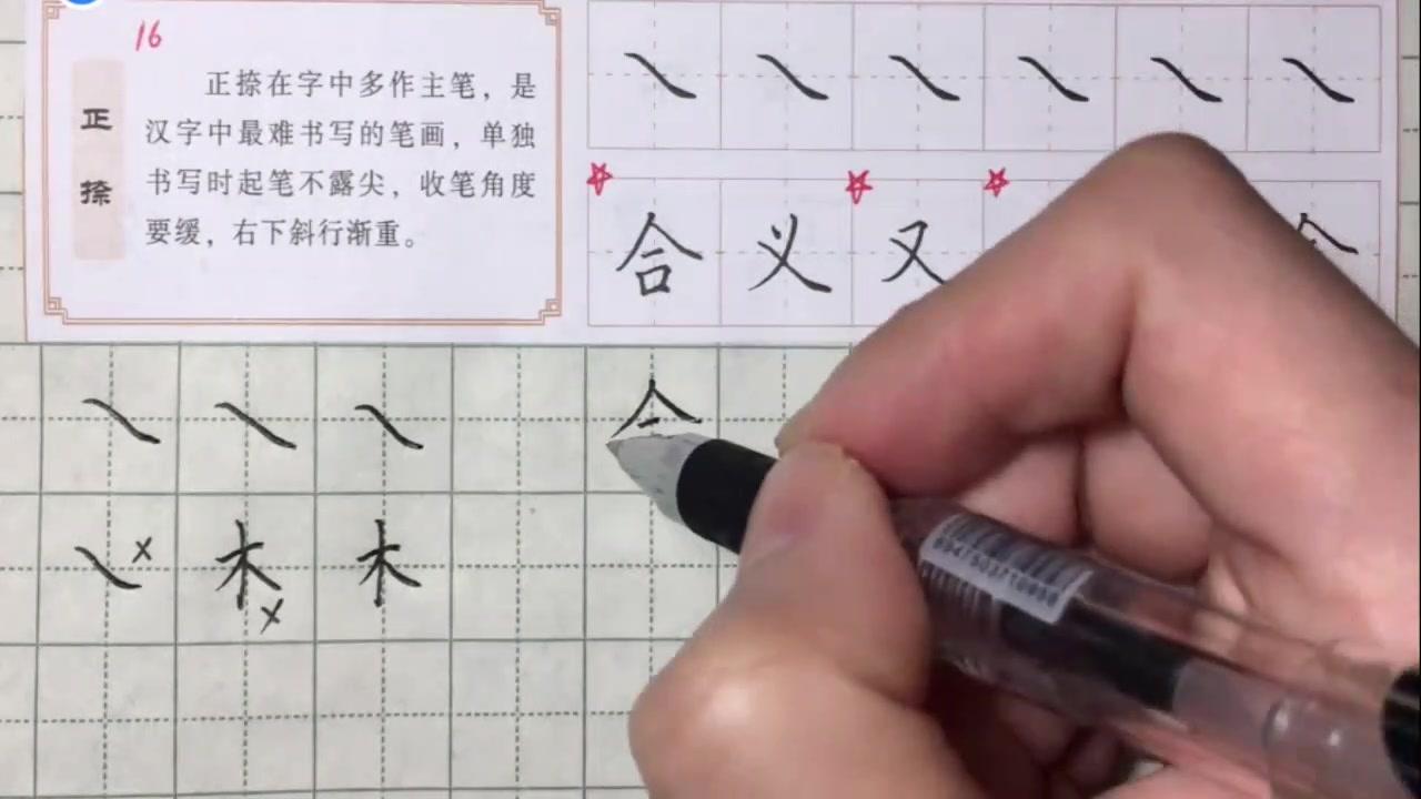 硬笔书法入门:正捺