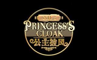 【SNH48】《公主披风》MV预告片