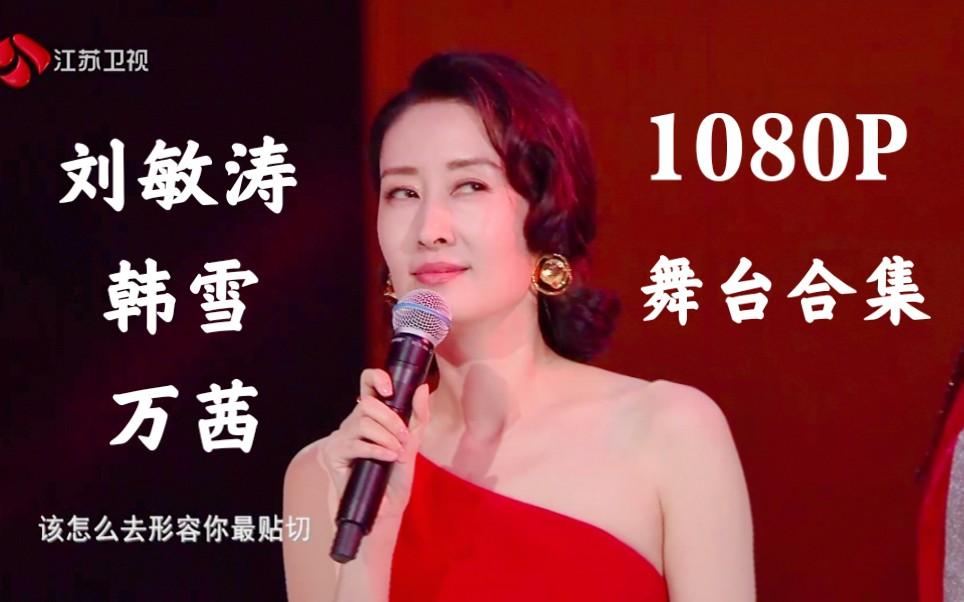 """被刘敏涛""""斜眼唱""""笑死!3A出击!姐圈霸道女总裁成团1080P舞台合集!"""