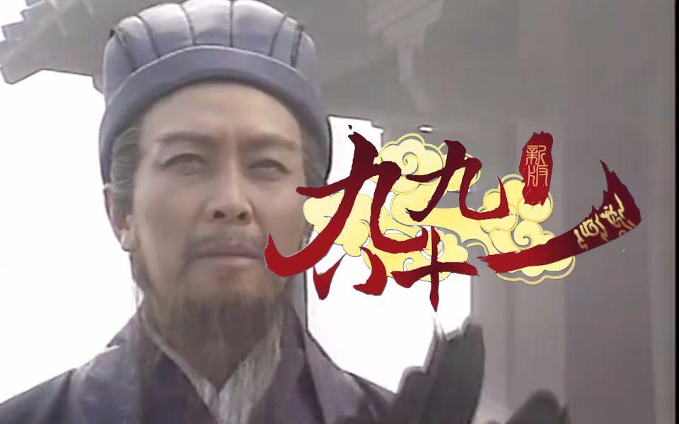 【诸葛亮】新·九九八十一【三国填词】