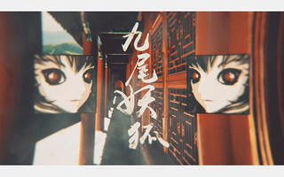 【洛天依】九尾妖狐【绛舞乱丸/冰镇甜豆浆】5.1请来我怀里烧成一团火吧!
