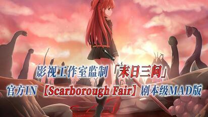【PCS Anime/官方IN/斯卡布罗集市】「末日时在做什么?有没有空?可以来拯救吗?」【Scarborough Fair】剧本级加长版 PCS Studio